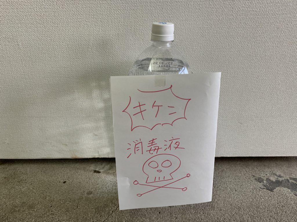 ペットボトルに入れて保存